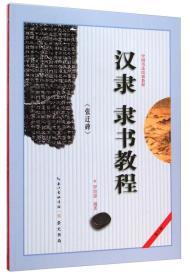 汉隶隶书教程:张迁碑中国书法培训教程