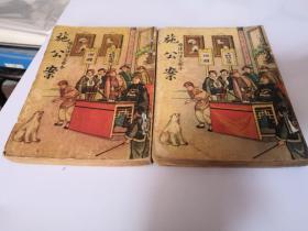 民国绣像仿宋完整本《施公案》卷一 二.两册 后封底破损