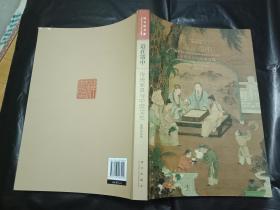 稀缺资料书《传统家具与中国文化 ----《道在器中》-作者 --米鸿宾-- 签赠本----16开彩色印刷