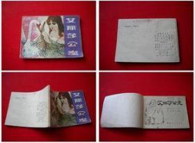 《艾丽莎公主》,福建1982.2版一印41万册,7453号,外国连环画