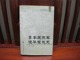 日本关东军侵华罪恶史(一版一印、馆藏绝版书)