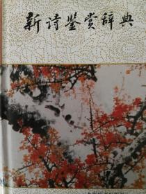 新诗鉴赏辞典