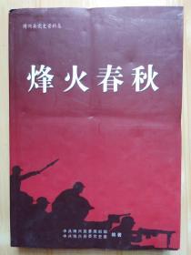 烽火春秋/博兴县党史资料集