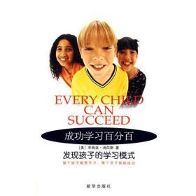 成功学习百分百:发现孩子的学习模式