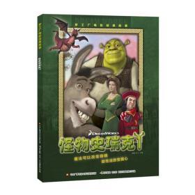 梦工厂电影经典故事:怪物史瑞克1