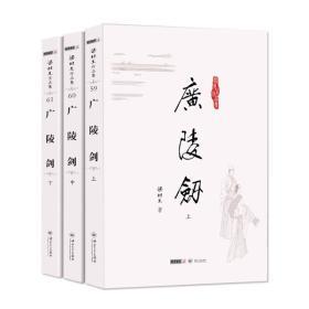 正版包邮  广陵剑(3册)