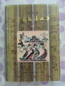 正版 名家 经典 上美 老版连环画 中国成语故事一 32开精装