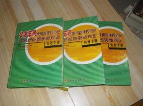 公务车辆使用管理规范化及最新配置更新规定实务手册(第一,二,三卷)  精装   3本合售   整体九品