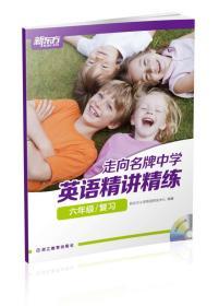 新东方 走向名牌中学:英语精讲精练 六年级 复习