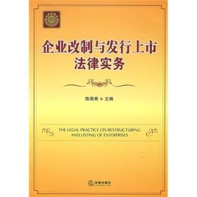 企业改制与发行上市法律实务 陈菊香  法律出版社 9787503673