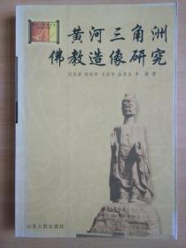黄河三角洲佛教造像研究