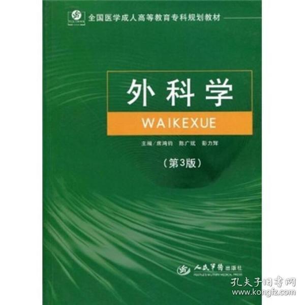 全国医学成人高等教育专科规划教材:外科学(第3版)