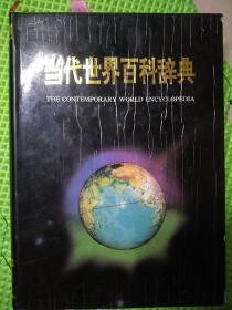 当代世界百科辞典。