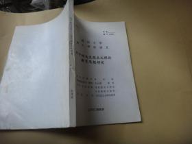 孙来斌教授早期论文 |)武汉大学博士学位论文:列宁的马克思主义理论教育思想研究