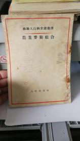 苏联大百科全书选译 农业劳动组合