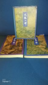 天龙八部(三四五册)