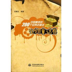 中国最美的200个经典老童话 宝物童话卷 宫曙光 水利水电出版社 9787508474786