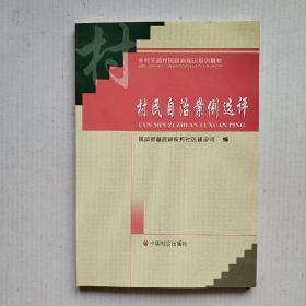 《村民自治案例选评》(乡村干部村民自治知识培训教材)
