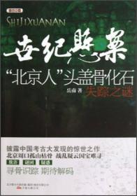 """考古中国:世纪悬案   """"北京人""""头盖骨化石失踪之谜"""