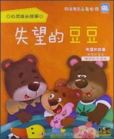 9787553408903-hs-好宝宝快乐阅读馆·心灵成长故事(彩绘)(全10册)