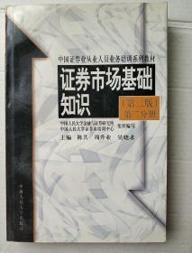 经济管理类课程教材·证券系列:证券市场概论(第5版)