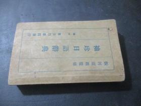袖珍日语辞典  小32开