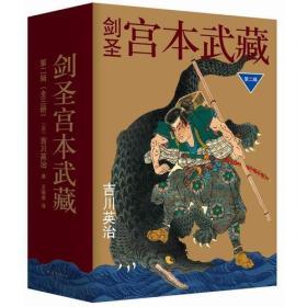 剑圣宫本武藏-第二辑-(全三册)