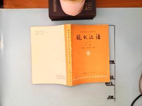 高等学校文科教材  现代汉语(修订本)下册