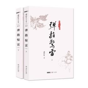 弹指惊雷(2册)