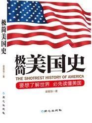 正版极简美国史