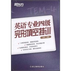 新东方:英语专业四级完形填空特训