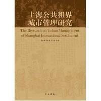 上海公共租界城市管理研究