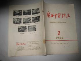 广西中医杂志1966年第2期