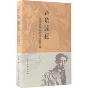 吾负藤花:徐悲鸿精神的现代性阐释