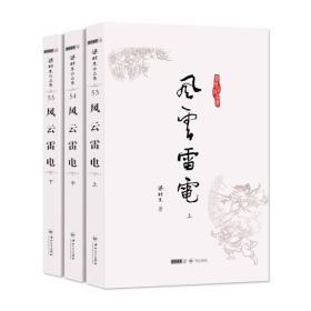 正版包邮  风云雷电(3册)