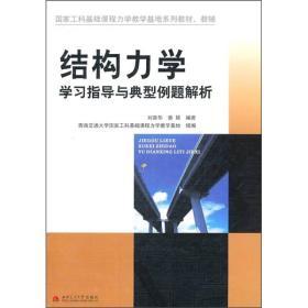 结构力学学习指导与典型例题解析