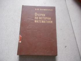 俄文原版   OЧEPKN  ПO NCTOPNN  MATEMATNKN
