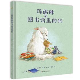 奇想国当代精选:玛德琳和图书馆里的狗