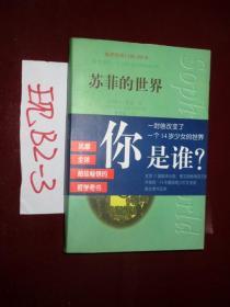 苏菲的世界   萧宝森译 1996年一版一印