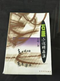 石康小说精品集