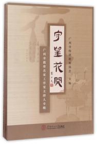 守望花开 (共二册)