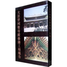 太原晋祠圣母殿修缮工程报告