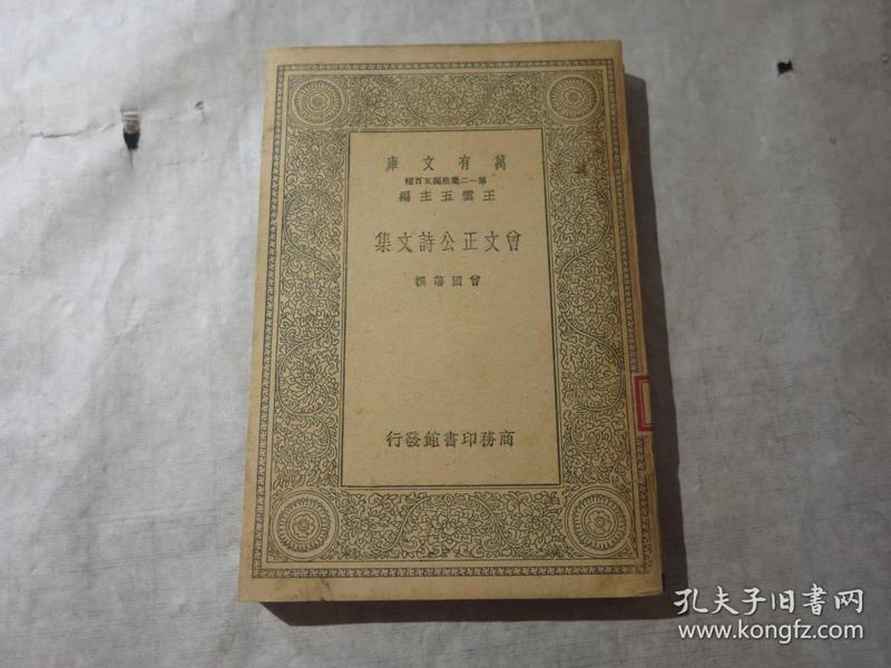 民国万有文库:《曾文正公诗文集》 1册全