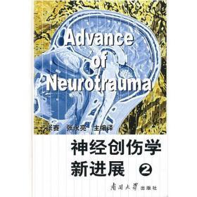 神经创伤学新进展 2