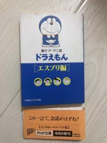 日文原版—《机器猫哆啦A梦<机智篇>》【小学馆文库本】