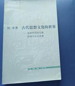 古代思想文化的世界:春秋时代的宗教、伦理与社会思想 (首版首印)