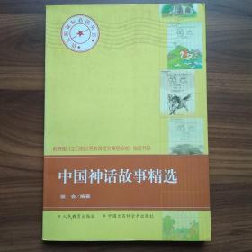 中国神话故事精选