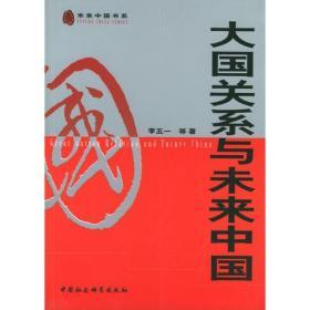 大国关系与未来中国 李五一 中国社会科学出版社 9787500434436
