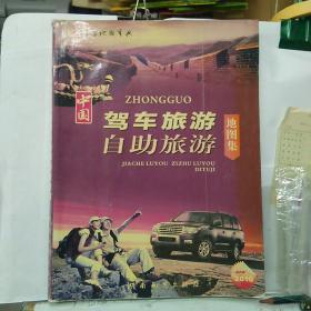 中国驾车旅游自助旅游地图集(2010)