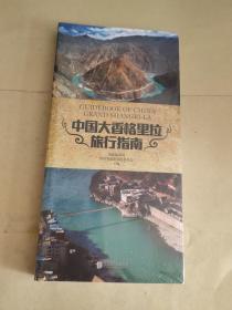 中国大香格里拉旅行指南【一点点破皮】